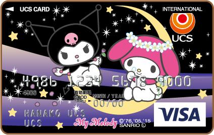 UCSカード マイメロディデザインカード クロミちゃん