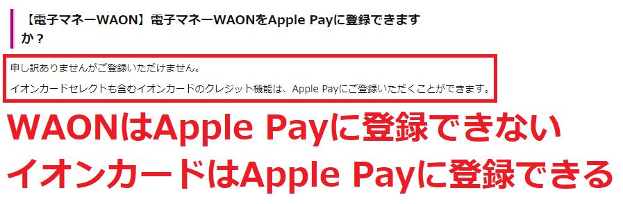 WAONはApple Payに登録できない。イオンカードはApple Payに登録できる