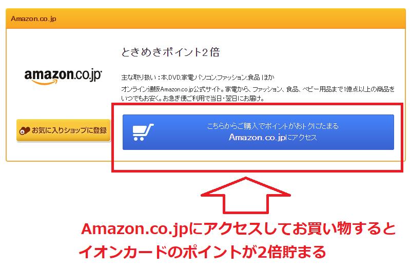 Amazonにアクセスしてお買い物するとポイント2倍