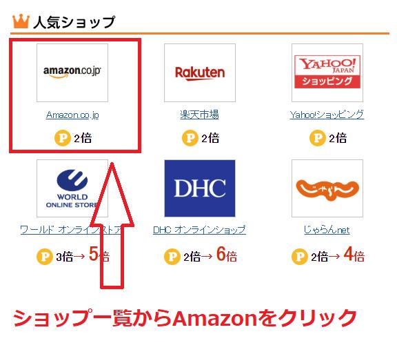 ショップ一覧からAmazonをクリック