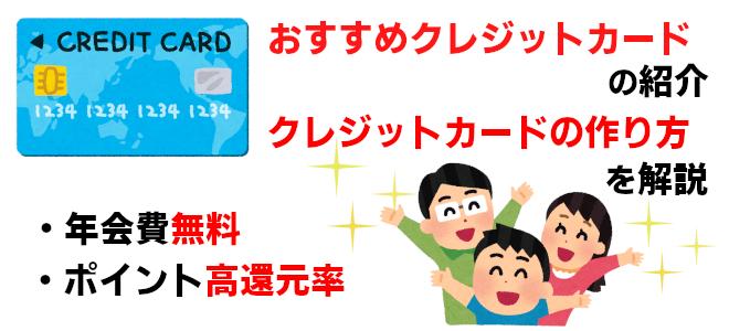 おすすめクレジットカードとクレジットカードの作り方を紹介